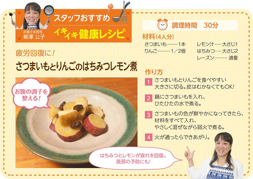イキイキ健康レシピ さつまいもとりんごのはちみつレモン煮