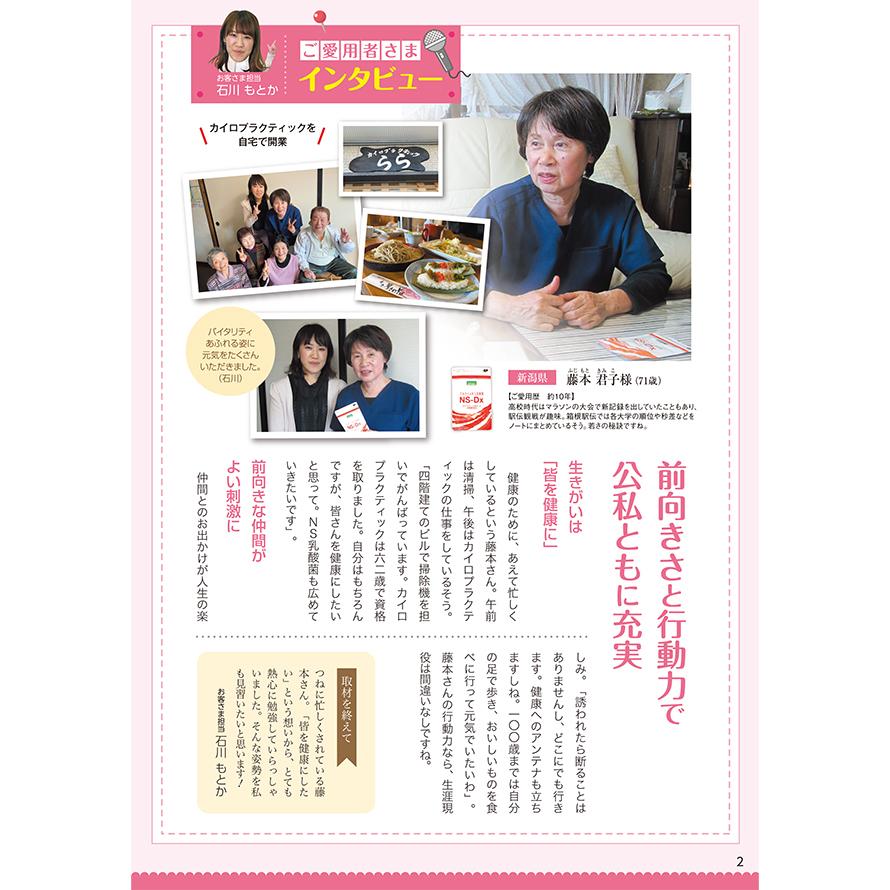 ご愛用者さまインタビュー 新潟県 藤本君子様