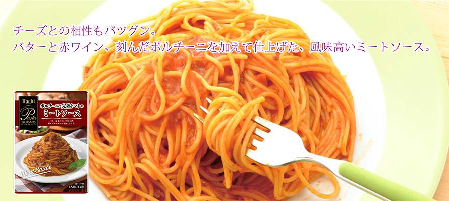 ポルチーニと完熟トマトのミートパスタソース 140g×1袋