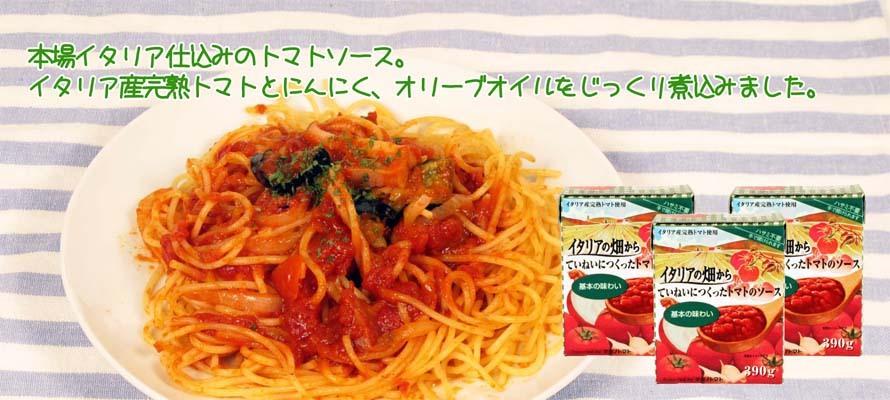 イタリアの畑から ていねいにつくったトマトソース 390g×3個