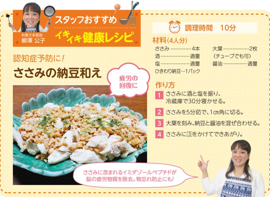 イキイキ健康レシピ ささみの納豆和え