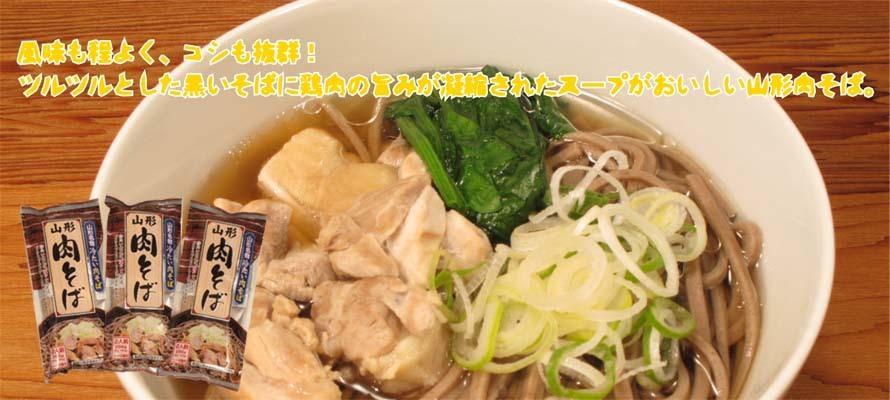 山形肉そば(乾麺・スープ付) 2人前×3袋