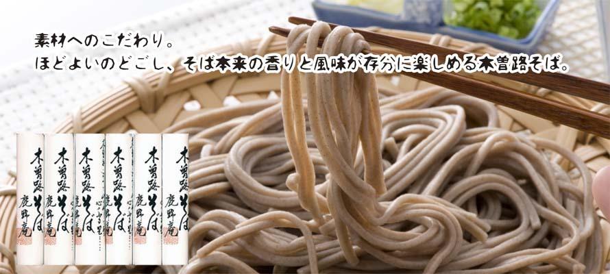 木曽路そば(乾麺)ツユなし 3袋 3人前×6本