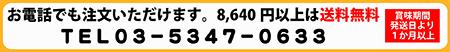 お電話でも注文いただけます。8,640円以上は送料無料