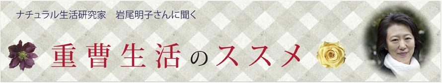 ナチュラル生活研究家 岩尾明子さんに聞く 重曹生活のススメ