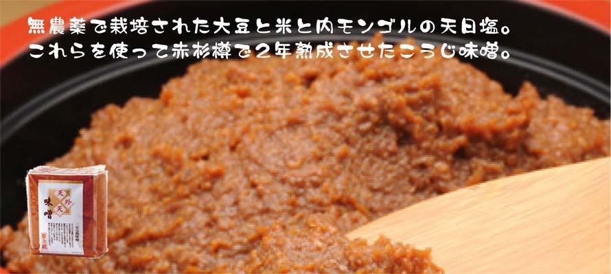 天外天味噌(こうじ) 1kg×1袋