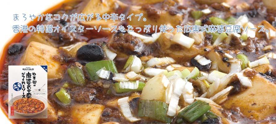 特価 中華街の麻婆豆腐ソース(広東) 120g×1箱