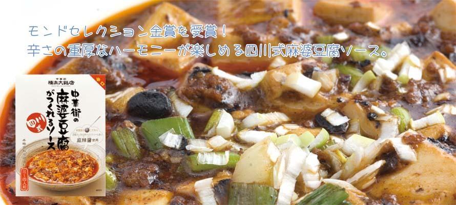 特価 中華街の麻婆豆腐ソース(四川) 120g×1箱