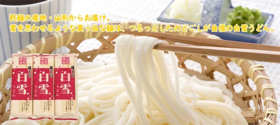 特価 白雪うどん(乾麺) 300g×3袋