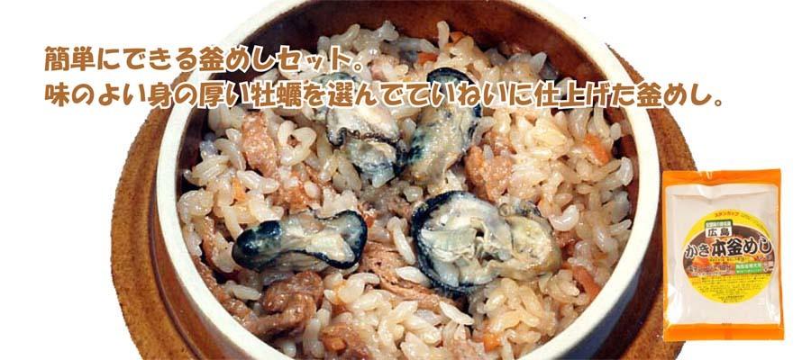 広島 かき本釜めし(早炊米・釜めしの素・袋入) 310g×1袋