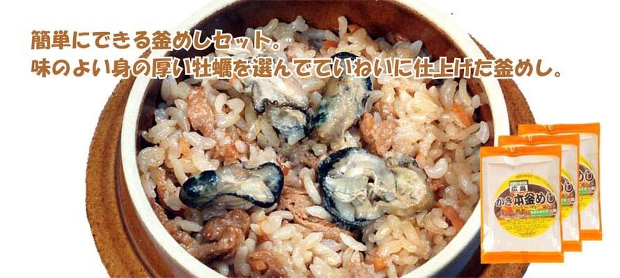 特価 広島 かき本釜めし(早炊米・釜めしの素・袋入) 310g×3袋