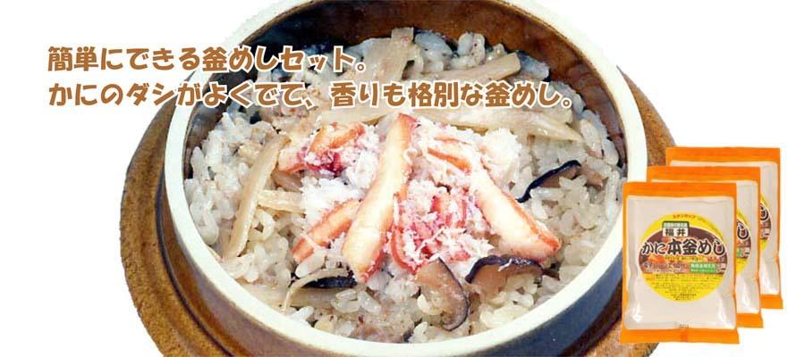 特価 福井 かに本釜めし(早炊米・釜めしの素・袋入) 310g×3袋