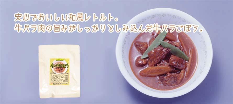 特価 牛バラごぼう 和風レトルト 120g×1袋