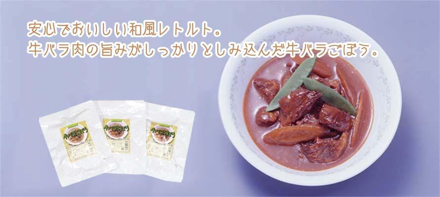 特価 牛バラごぼう 和風レトルト 120g×3袋