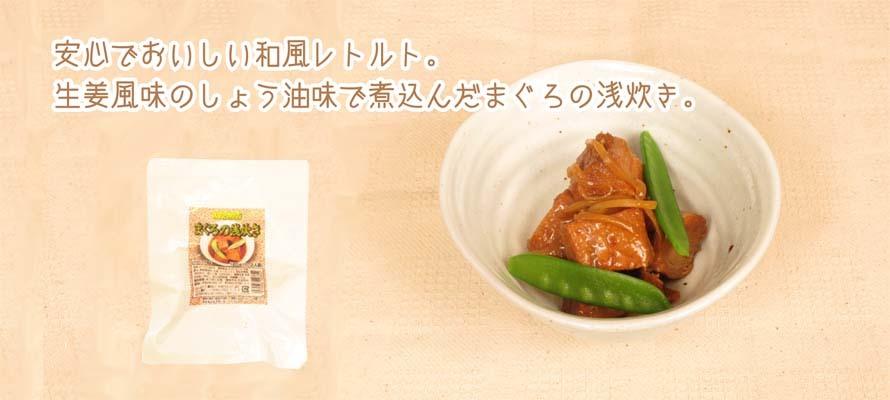 まぐろの浅炊き 和風レトルト 120g×1袋