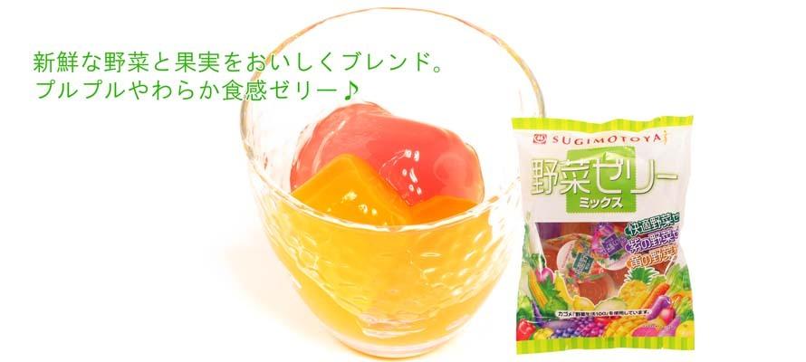特価 3種類の野菜ゼリーミックス(袋入) 22g×21個