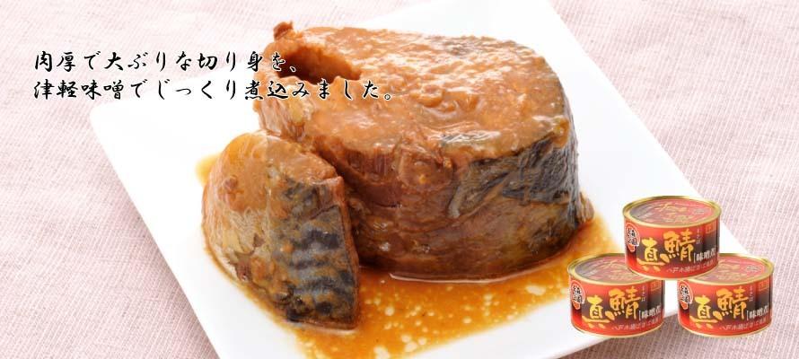 特価 青森の正直 真鯖味噌煮 370g×3缶