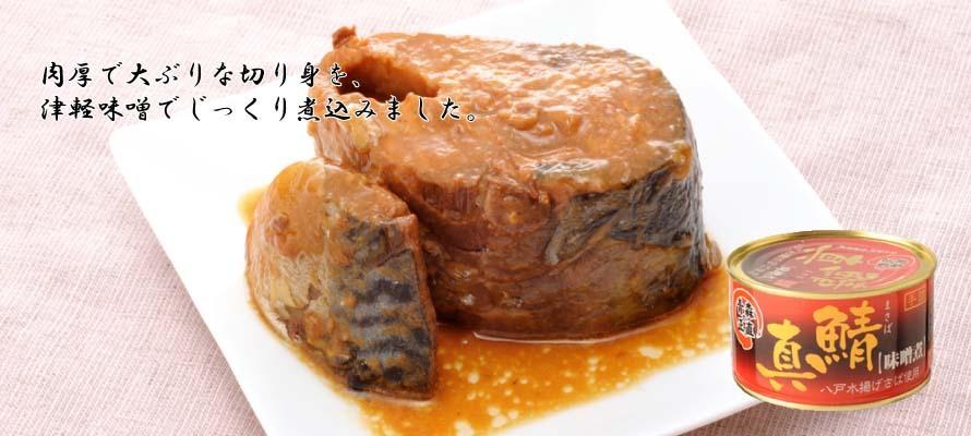 青森の正直 真鯖味噌煮 370g×1缶