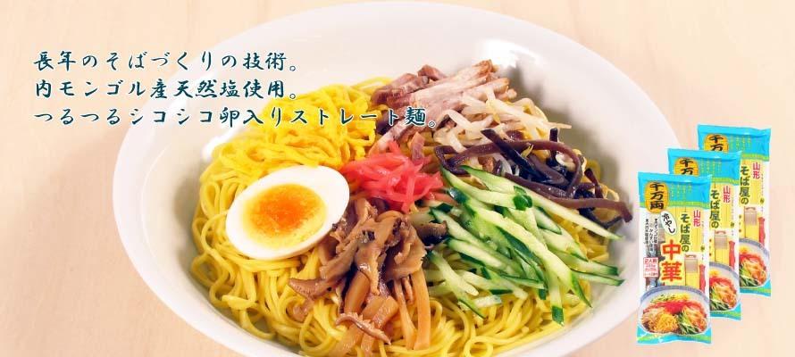 特価 そば屋の冷やし中華(乾麺・スープ付) 2人前×3袋