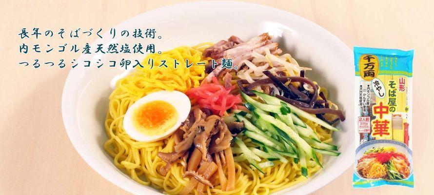 特価 そば屋の冷やし中華(乾麺・スープ付) 2人前×1袋