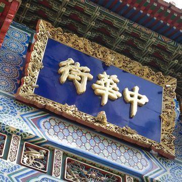 創業50年の横浜中華街の名店