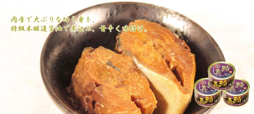 特価 青森の正直 真鯖味付 370g×3缶