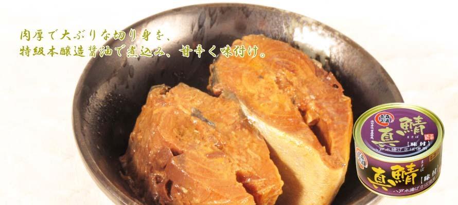 青森の正直 真鯖味付 370g×1缶