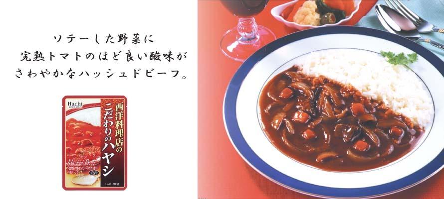 特価 西洋料理店のこだわりのハヤシ 200g×1袋
