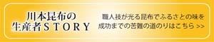 川本昆布STORYへ