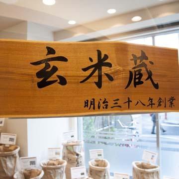 日本の食文化を支えるために