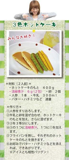 3色ホットケーキ