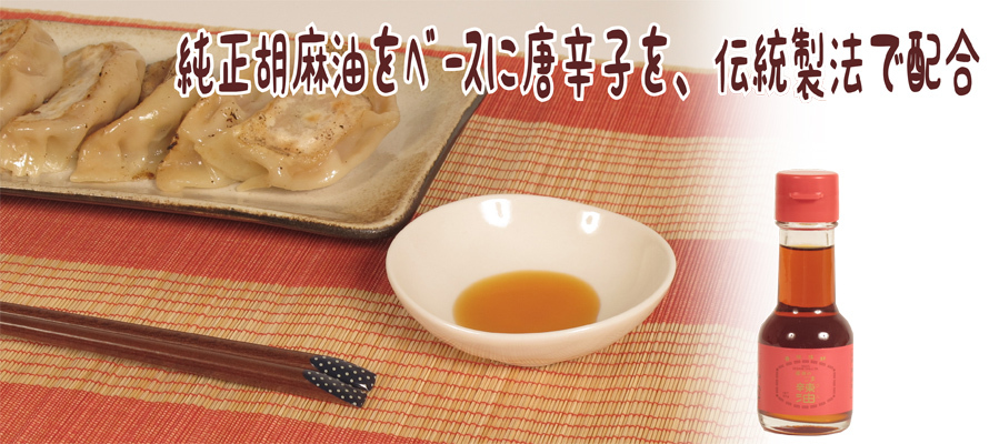 特売 岩井の胡麻ラー油 55g×1本
