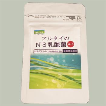 アルタイのNS乳酸菌 NS−Pt 32粒×1袋