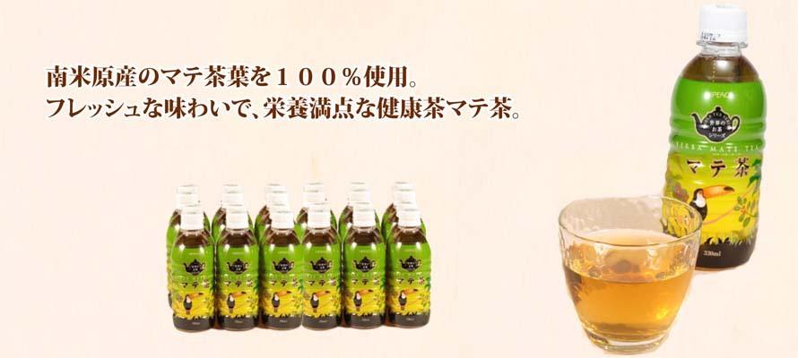 特価 マテ茶(箱入) 330ml×24本