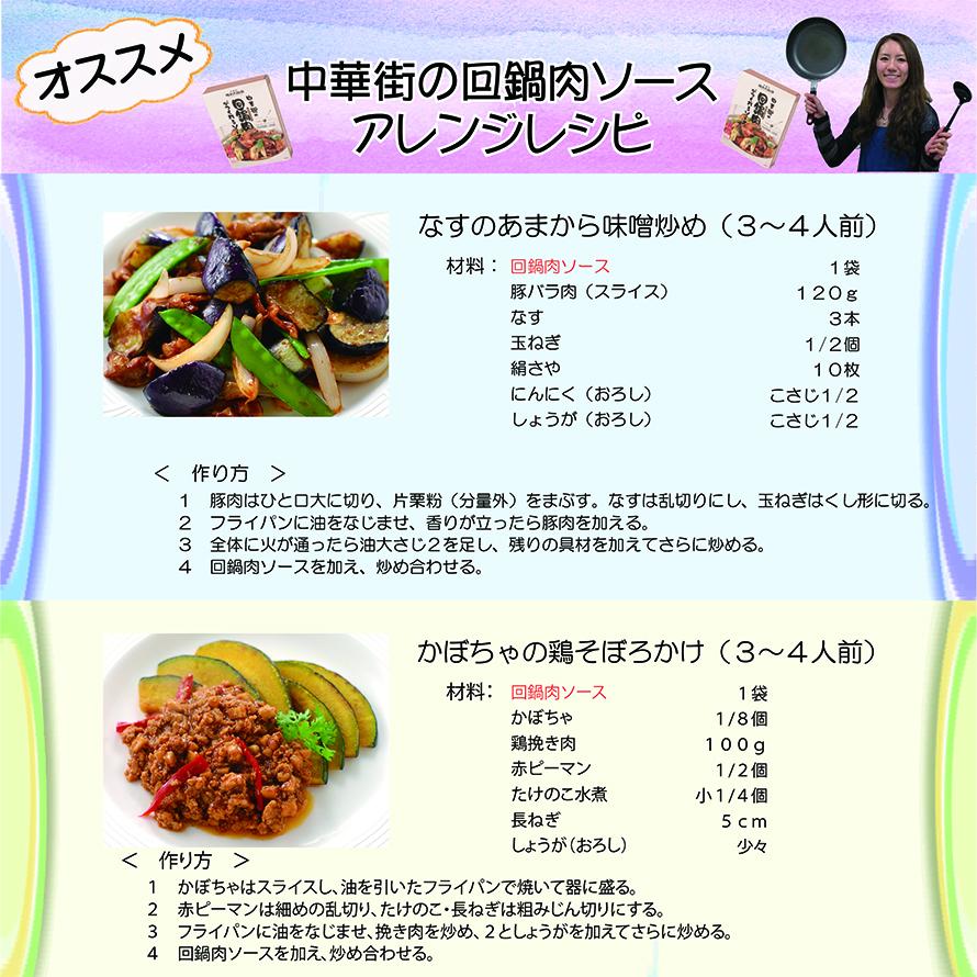 中華街の回鍋肉(ホイコーロー)ソースレシピ