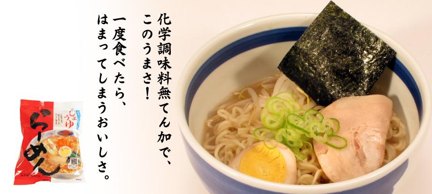 特価 しょうゆらーめん(乾麺・スープ付) 99g×1袋
