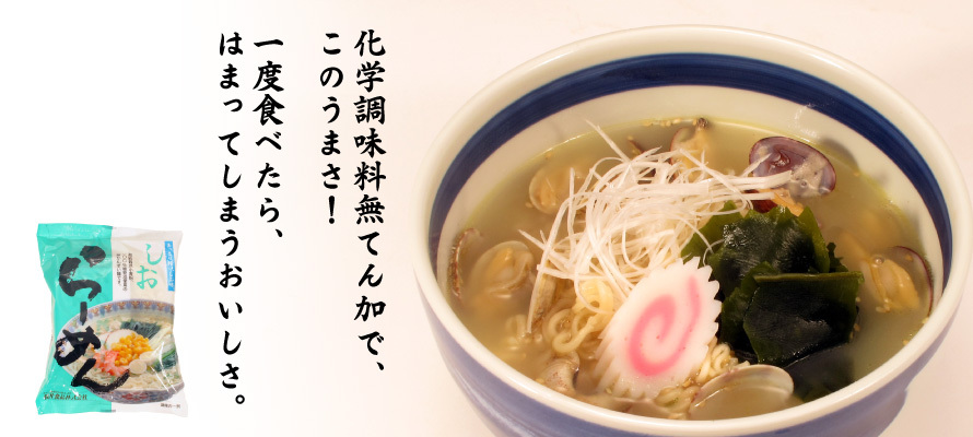 特価 しおらーめん(乾麺・スープ付) 99g×1袋