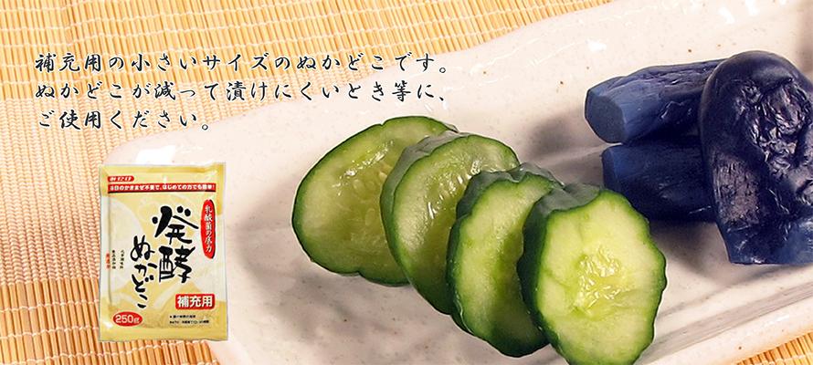 無添加 発酵ぬかどこ(補充用) 250g×1袋