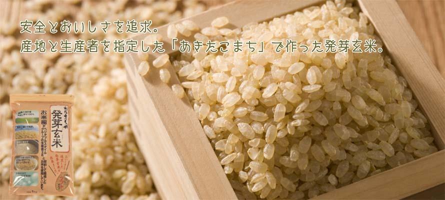 特価 契約栽培発芽玄米 1kg×1袋