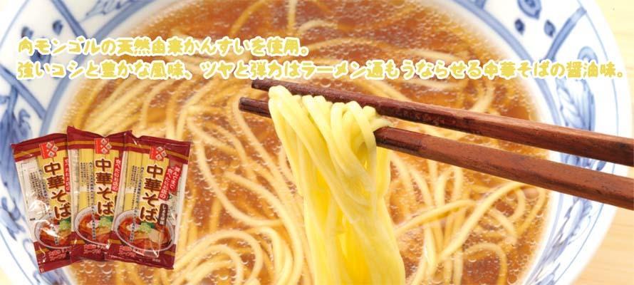 特価 中華そば 醤油味(乾麺・スープ付) 3人前×3袋