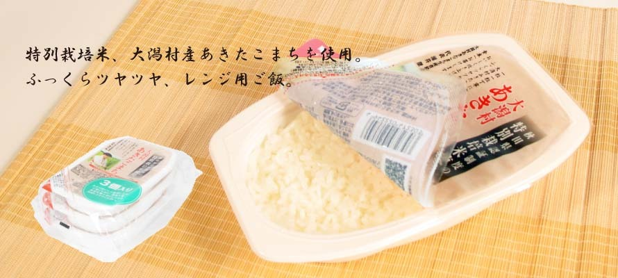 特価 レンジ用ご飯/大潟村あきたこまち(袋入) 180g×3個