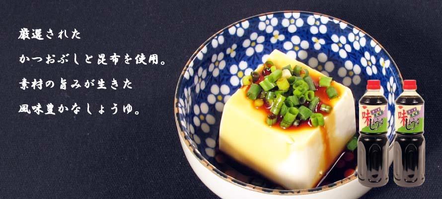 特価 カツオ+昆布 味しょうゆ 1L×2本