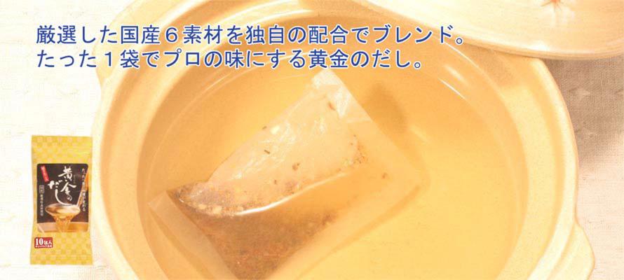 特価 黄金のだし(昆布・鰹・鯖・椎茸) 10バッグ×1袋