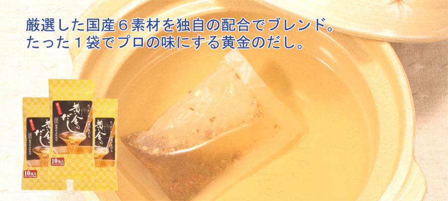 特価 黄金のだし(昆布・鰹・鯖・椎茸) 10バッグ×3袋