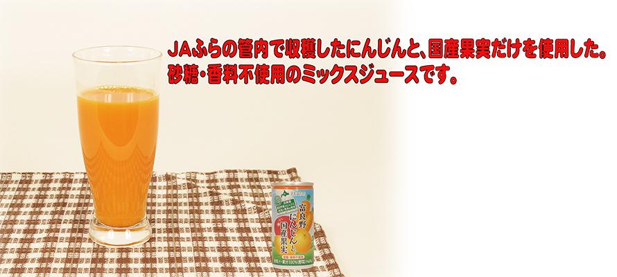 特価 富良野にんじんと国産果実ミックスジュース 190g×1本