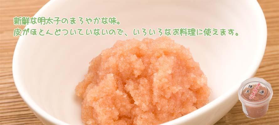 特価 冷凍 無着色明太子ばら子 270g×1カップ