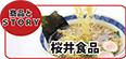 商品とSTORY 桜井食品