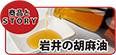 商品とSTORY 岩井の胡麻油