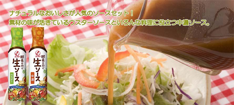 特価 生ソースセット(中濃・ウスター) 各200ml