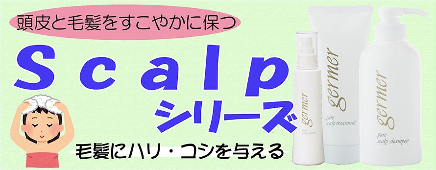 Scalpシリーズ